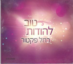 Hebrew Songs CD