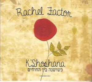 K'Shoshana CD